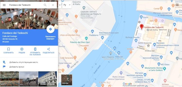 Fondaco dei tedeski map
