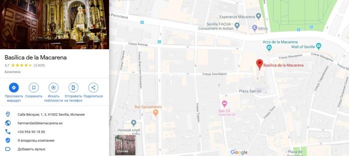 Севилья Макарена карта
